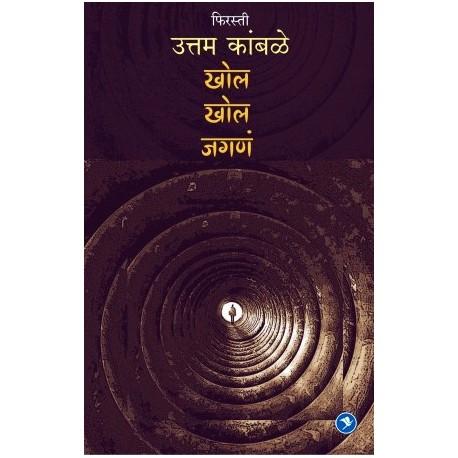 Khol Khol Jagne - खोल खोल जगणं