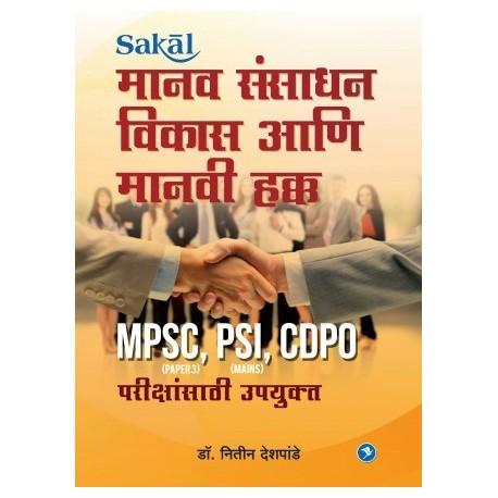 Manavsansadhan Vikas aani Manavi Hakk - मानव संसाधन विकास आणि मानवी हक्क