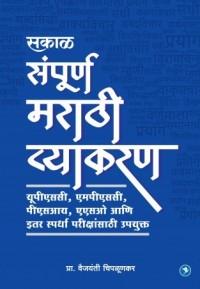 Sampurna Marathi Vyakran - संपूर्ण मराठी व्याकरण