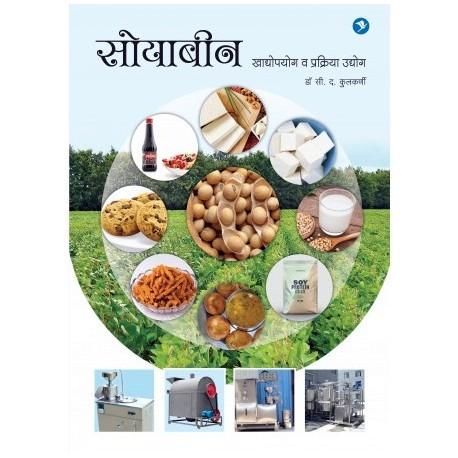 Soybean Khadyopyog aani Prkriya Udyog - सोयाबीन खाद्योपयोग आणि प्रक्रिया उद्योग