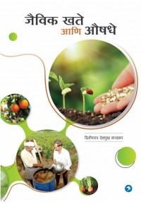 Jaivik Khate aani Aushadhe - जैविक खाते आणि औषधे