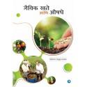Jaivik Khate aani Aushadhe - जैविक खते आणि औषधे