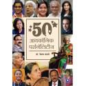50 ICONIC Personalities - 50 आयकॉनिक पर्सनॅलिटीज