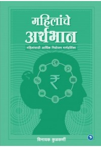 Mahilanche Aarthbhan - महिलांचे अर्थभान