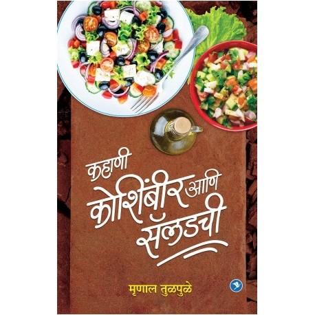 Kahani Koshimbir Ani Saladchi - कहाणी कोशिंबीर आणि सॅलडची