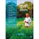 Krushi Prakalp - कृषी प्रकल्प