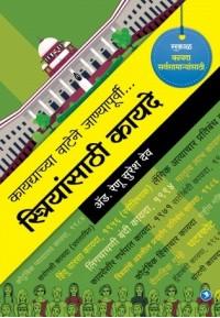 Striyansathi Kayda - स्त्रियांसाठी कायदे