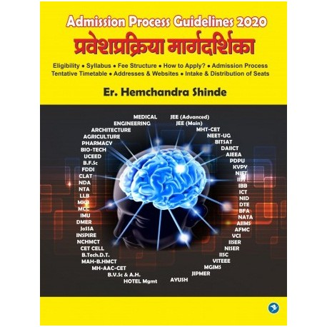 Admission Process 2020 - ऍडमिशन प्रोसेस 2020