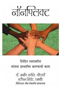Nonflict Dainadin Staravaril Shantata Praspapit Karnayachi Kala - नॉन्फ्लिक्ट दैनंदिन स्तरावरील शांतता प्रस्थापित करण्याची कला