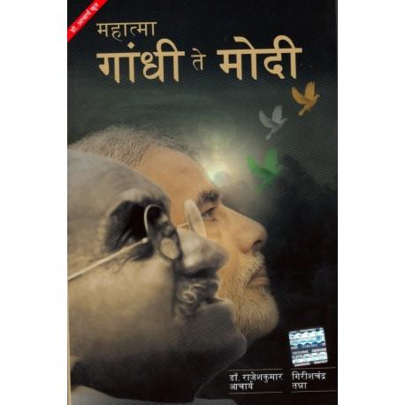 Mahatma Gandhi Te Modi - महात्मा गांधी ते मोदी