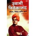 Swami Viveknand Jeevan Vichar Ani Karya - स्वामी विवेकानंद जीवन विचार आणि कार्य