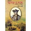 Daryasarang Vasco Da Gama - दर्यासारंग व्हाश्कु द गामा