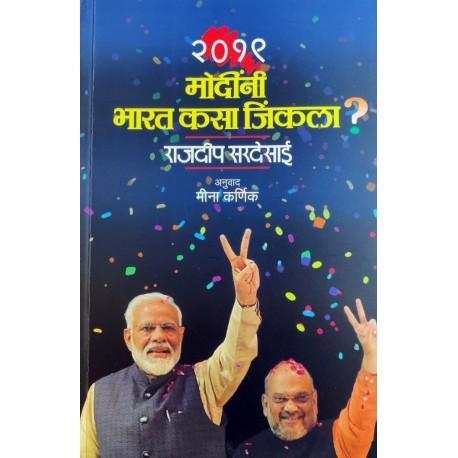 2019 Modini Bharat Kasa Jinkla - 2019 मोदींनी भारत कसा जिंकला