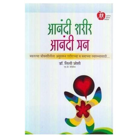 Aananadi Sharir Aanandi Mann - आंनदी शरीर आनंदी मन