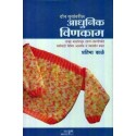 Adhunik Vinkam - आधुनिक विणकाम