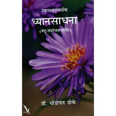 Swasthyasanvardhak Dhyansadhana - स्वास्थ्यसंवर्धक ध्यानसाधना
