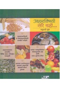 Aharavishayi Sare Kahi - आहाराविषयी सारे काही