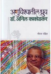 Anuvishwatil Dhruv Dr Anil Kakodkar - अणुविश्वातील ध्रुव डॉ अनिल काकोडकर