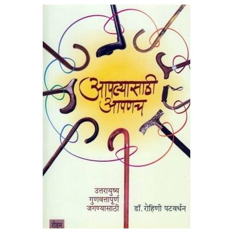 Aplyasathi Apanach - आपल्यासाठी आपणच