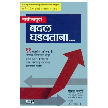 Badal Ghadavtana - बदल घडवताना