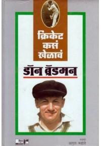 Cricket Kas Khelav - क्रिकेट कसं खेळावं