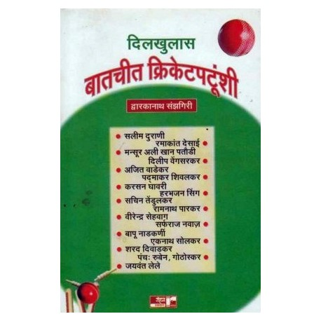 Dilkhulas Batchit Cricketpatunshi - दिलखुलास बातचीत क्रिकेटपटूंशी