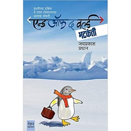 End Of The World Bhatkanti - एन्ड ऑफ द वर्ल्ड भटकंती