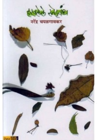 Haravalele Snehabandha - हरवलेले स्नेहबंध