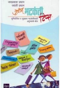 JPS Bhatkanti Tips - जेपीज भटकंती टिप्स