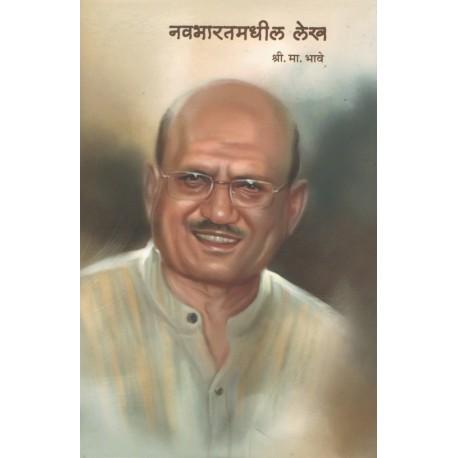 Navabharatmadhil Lekh - नवभारतमधील लेख