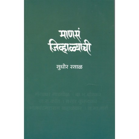 Manasa Jivhalyachee - माणसं जिव्हाळ्याची