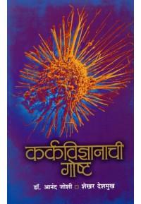 Karkavidnyanachee Goshta - कर्कविज्ञानाची गोष्ट
