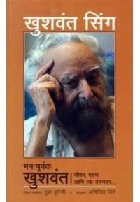 Khushvant Singh - खुशवंत सिंग