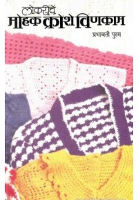 Lokariche Mohak Kroshe Vinkam - लोकरीचे मोहक क्रोशे विणकाम