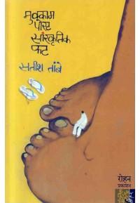 Mukkam Post Sanskrutik Phat - मुक्काम पोस्ट सांस्कृतिक फट