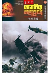 Dusre Jagtik Mahayuddha - दुसरे जागतिक महायुद्ध