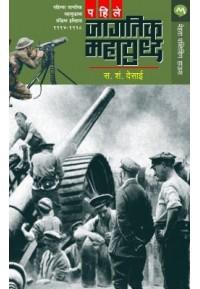Pahile Jagtik Mahayuddha - पहिले जागतिक महायुद्ध