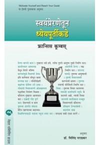 Swayampreranetun Dheyapurtikade - स्वयंप्रेरणेतून ध्येयपूर्तीकडे