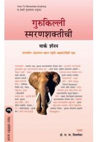 Gurukilli Smaranshaktichi - गुरुकिल्ली स्मरणशक्तीची