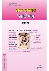 Asa Asava Aaipan - असं असावं आईपण