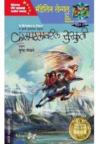 Kalpatalavaril Surkuti - कालपटलावरील सुरकुती