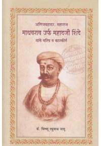 Madhavrao Urph Mahadaji Shinde Yanche Charitra Va Karkird - माधवराव उर्फ महादजी शिंदे यांचे चरित्र व कारकीर्द