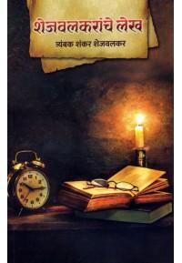 Shejwalkaranche Lekh - शेजवलकरांचे लेख
