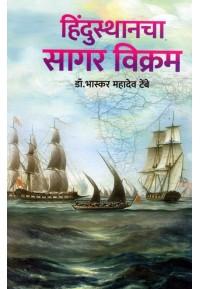 Hindustanacha Sagar Vikram - हिंदुस्थानचा सागर विक्रम