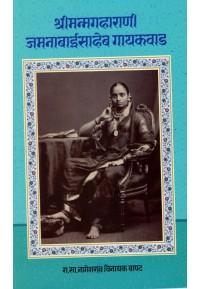 Shri Mahamarani Jamnabaisaheb Gaikwad - श्रीमन्महाराणी जमनाबाईसाहेब गायकवाड