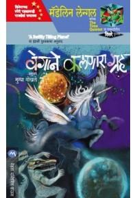 Vegane Kalnara Graha- वेगाने कलणार ग्रह