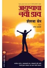 Aayushyacha Nava Daav - आयुष्याचा नवा डाव