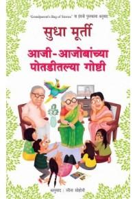 Ajji Aajobanchya Potaditalya Goshti - आजी आजोबांच्या पोतडीतल्या गोष्टी