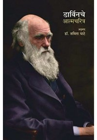 Darvinche Atmacharitra - डार्विनचे आत्मचरित्र