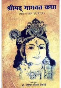 Shrimad Bhagavat Katha - श्रीमद भागवत कथा
